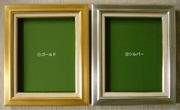 油絵用額縁 ☆新作入荷☆新品 7711 F3 シルバー ゴールド -新品 アウトレット☆送料無料