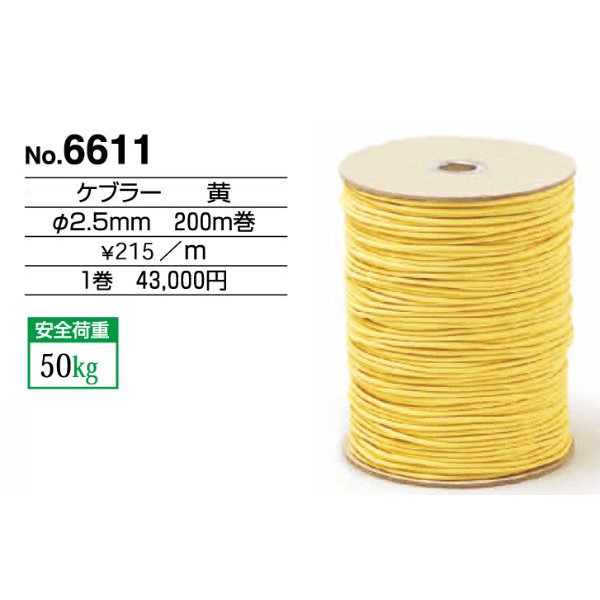 美術金具 額縁材料 紐・ワイヤー ケブラー 6611 200m巻 黄 -新品