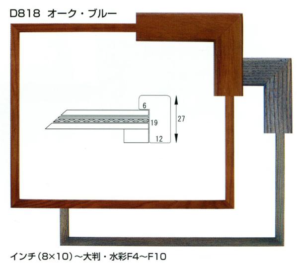 木製 デッサン用額縁 D818 大判(850X660mm)  オーク -新品