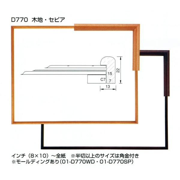 auc-touo | Rakuten Global Market: Frame D770 small every newspaper ...