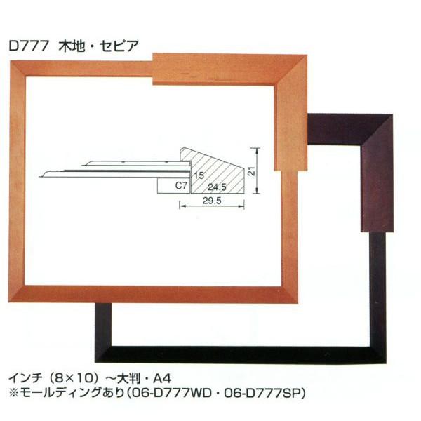 木製 デッサン用額縁 D777 大判(850X660mm)  木地・セピア -新品