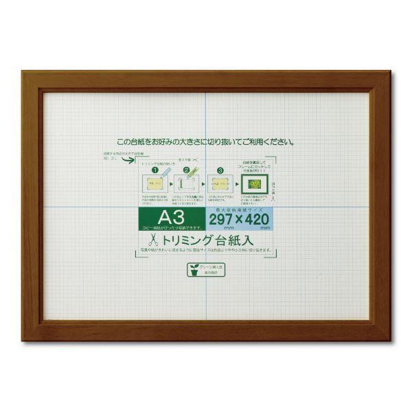 木製フレーム ポスター OA額縁 カノエ A3 爆安プライス ブラウン 販売 :420X297mm -新品