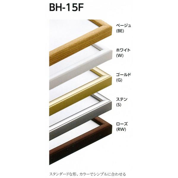 <title>アルミ製フレーム 横長の額縁 アルミフレーム BH-15F 350X700mm 専門店 -新品</title>