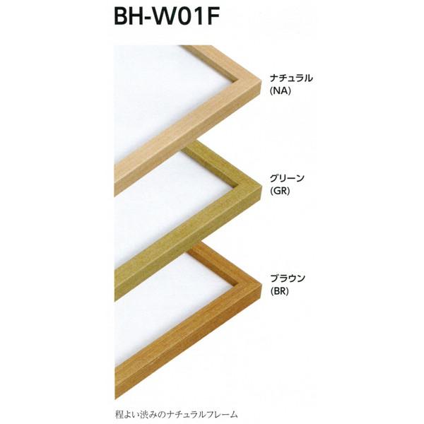 <title>デッサンフレーム 入手困難 横長の額縁 フレーム BH-W01F 350X700mm -新品</title>