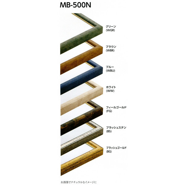 デッサン額縁 アルミフレーム MB-500N MO判(893X693mm) -新品
