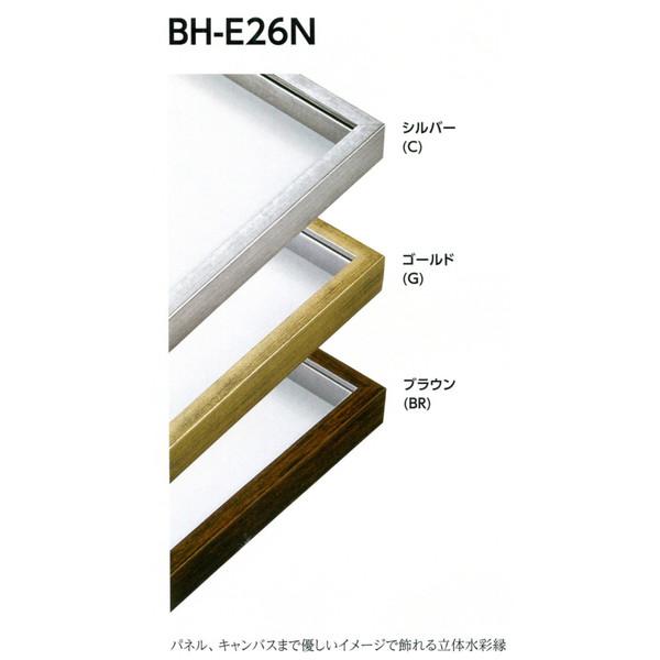 横長の額縁 フレーム BH-E26N 450X900mm -新品