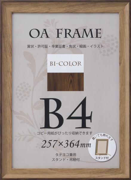 海外並行輸入正規品 新作製品、世界最高品質人気! ポスター OA額縁 バイカラーフレーム B4 モカ -新品 ブラウン