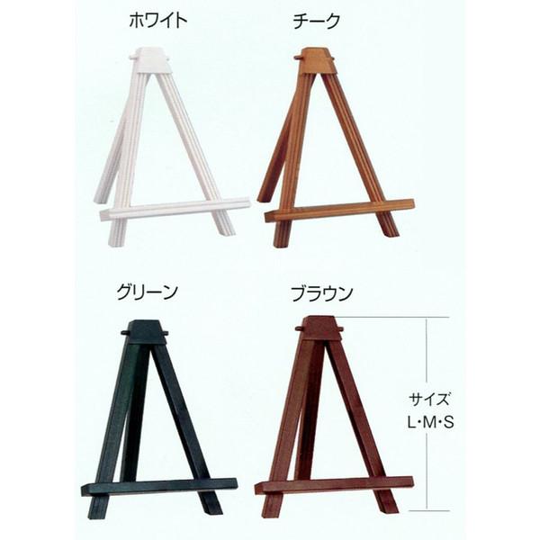 木製 画材 額立て イーゼル おいていいゼル 最新アイテム 日本限定 2202 Lサイズ-新品