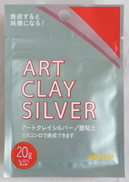 <title>アートクレイシルバー 銀粘土20g-新品- 送料無料 ART CLAY SILVER 期間限定送料無料 smtb-k w2</title>