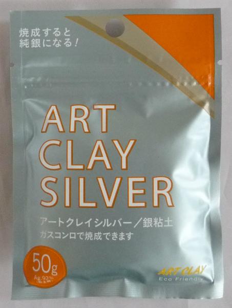Art clay silver silver clay 50 g-brand new - (ART CLAY SILVER)