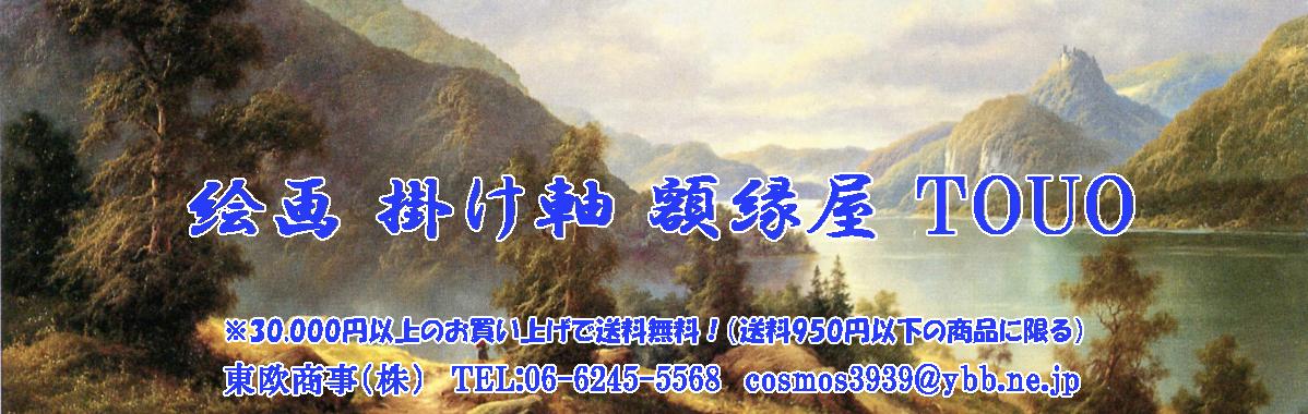 絵画 掛軸 額縁屋 TOUO:絵画・掛け軸・額縁等を取り扱っています。よろしくお願いします。