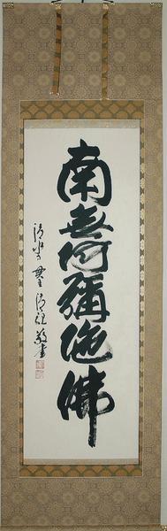 掛け軸 森 清範筆 「南無阿弥陀佛」六字名号-尺五立-新品