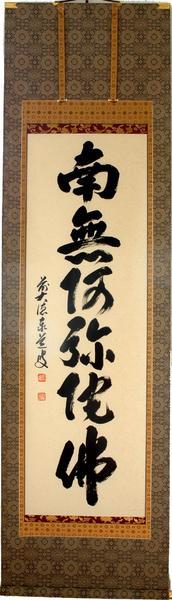 掛け軸 足立 泰道筆 「南無阿弥陀佛」六字名号-尺五立-新品