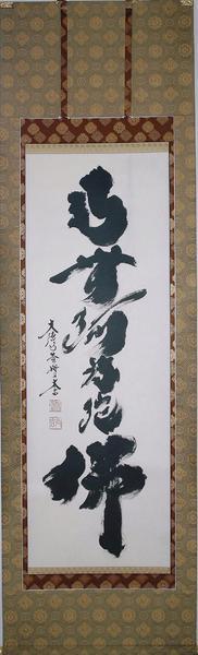 掛け軸 小林 太玄筆 「南無阿弥陀佛」六字名号-尺五立-新品
