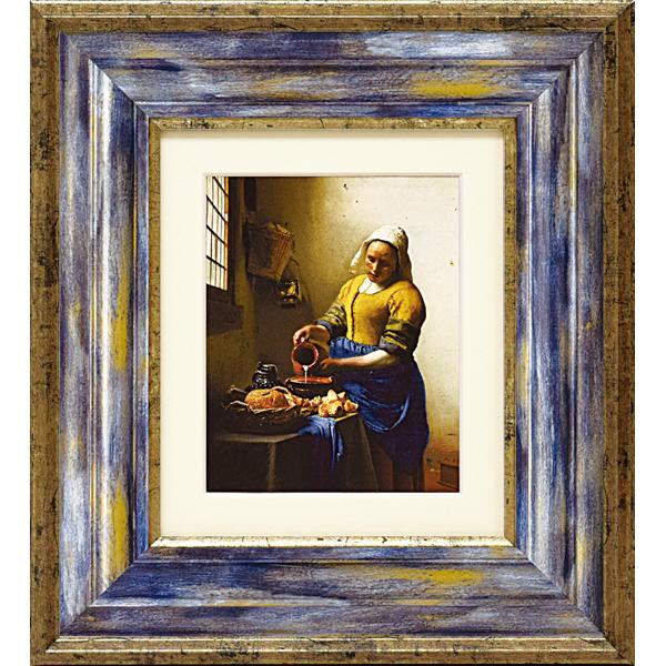 小型サイズなのに高級感のあるアート 額縁付き 絵画 ミュージアム シリーズ 牛乳を注ぐ女 付与 MW-05022-新品 直営ストア フェルメール