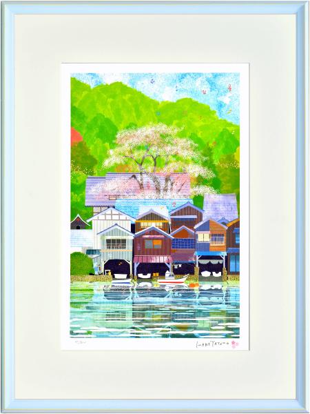 絵画 額装ポスター はりたつお「京都 伊根の舟屋と桜」 大全紙 -新品