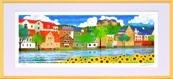 絵画 額装ポスター はりたつお「夏のマールブルクとひまわり」 720x330mm -新品