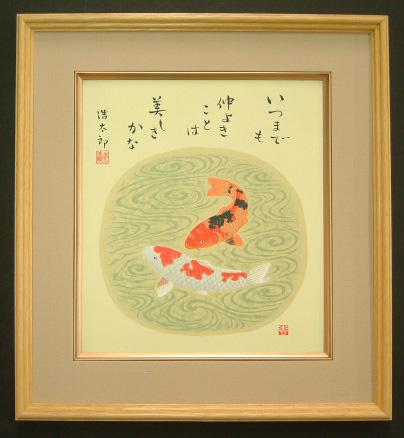 額装 シルク版画 吉岡浩太郎作「夫婦鯉」色紙 K80-新品