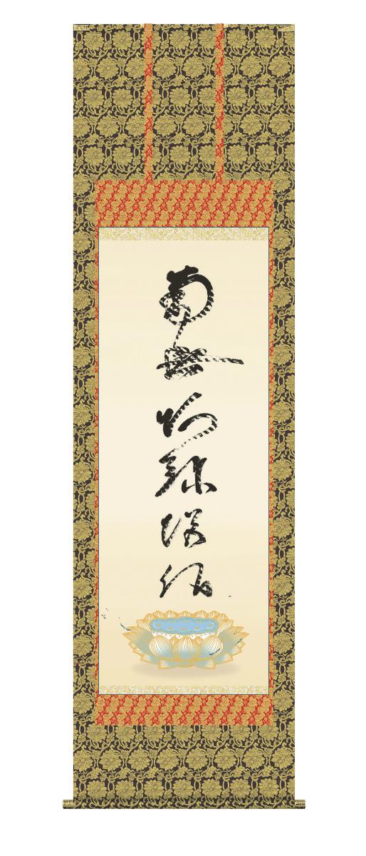 純国産掛け軸 佛書 「六字名号(復刻)」 蓮如上人 筆 尺五 桐箱付 SK -新品 送料無料
