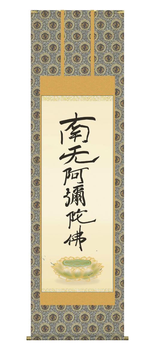 純国産掛け軸 佛書 「六字名号(復刻)」 親鸞聖人 筆 尺五 桐箱付 SK -新品 送料無料