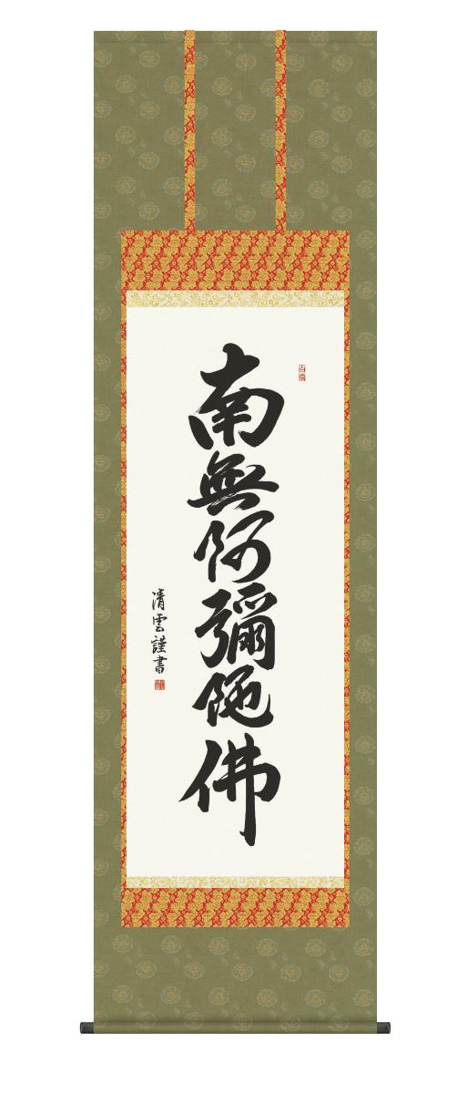 純国産掛け軸 佛書 「六字名号」 吉村清雲 尺五 桐箱付 SK -新品 送料無料