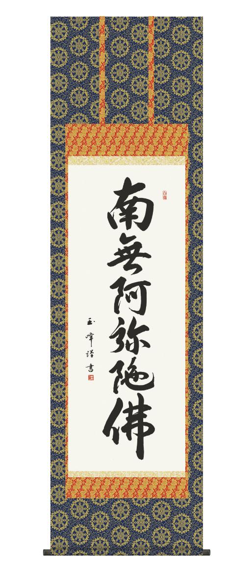 純国産掛け軸 佛書 「六字名号」 木村玉峰 尺五 桐箱付 SK -新品 送料無料