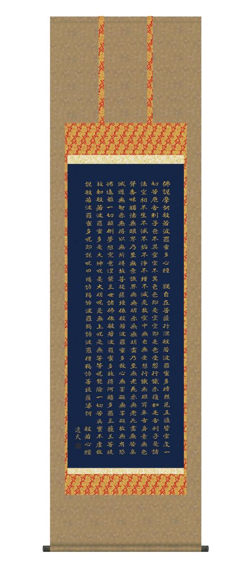 純国産掛け軸 佛書 「般若心経」 中田逸夫 尺五 桐箱付 SK -新品 送料無料