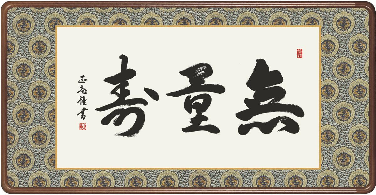 額縁 佛書額縁 「無量寿」 黒田正庵(隅丸仕上げ アクリルカバー付) SK -新品 送料無料