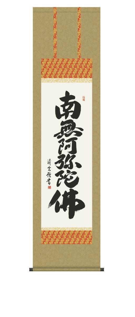 純国産掛け軸 佛書 「六字名号」 吉村清雲 尺三 化粧箱付 SK -新品 送料無料
