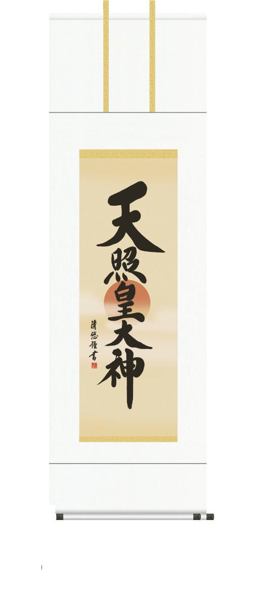 純国産掛け軸 佛書 「天照皇大神」 吉田清悠 尺三 化粧箱付 SK -新品 送料無料