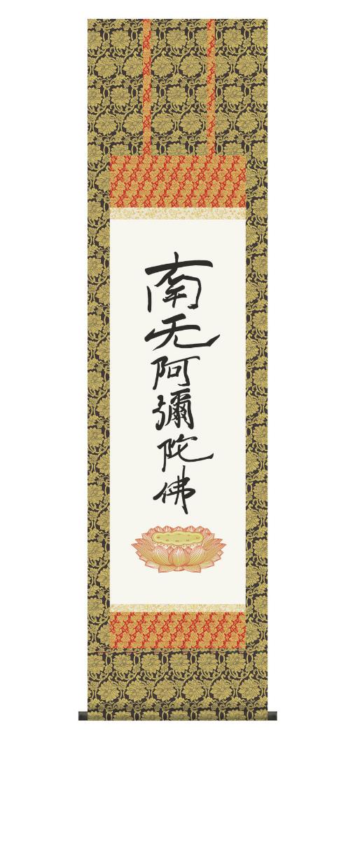 純国産掛け軸 佛書 「六字名号(復刻)」 親鸞聖人 筆 尺三 化粧箱付 SK -新品 送料無料