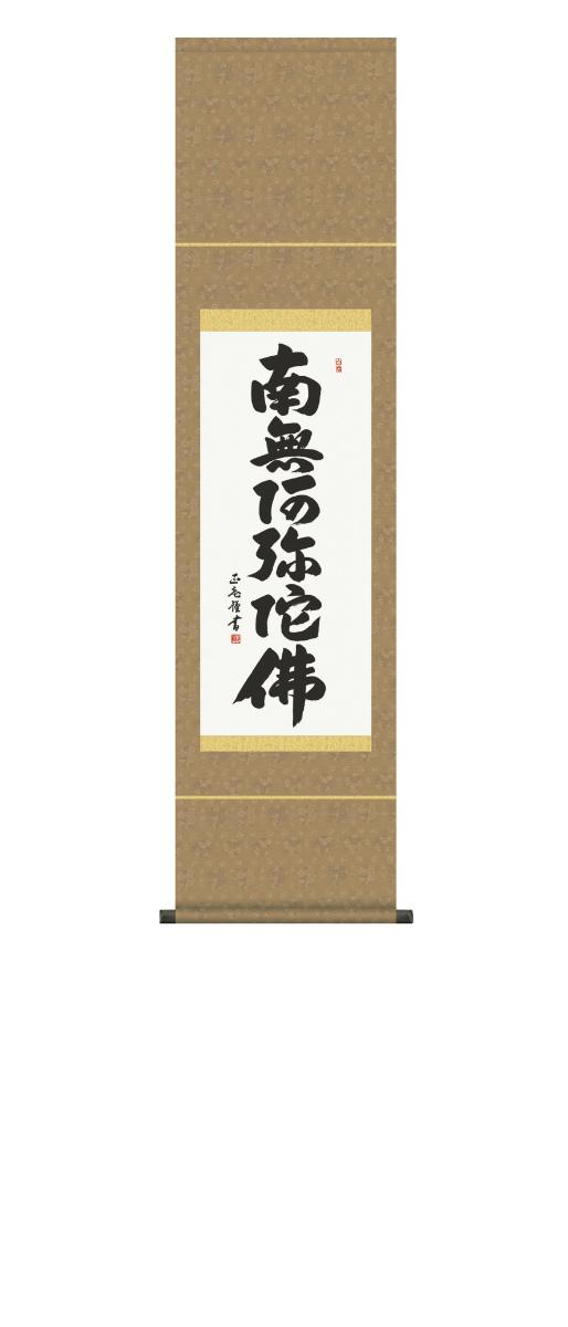 純国産掛け軸 佛書 「六字名号」 黒田正庵 尺幅 化粧箱付 SK -新品 送料無料