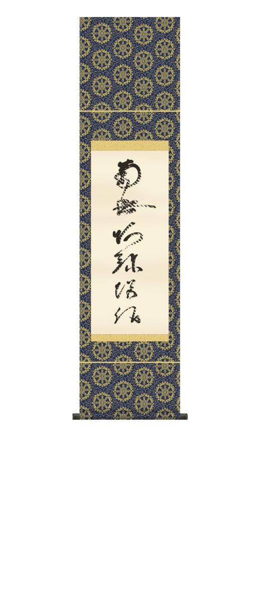 純国産掛け軸 佛書 「虎斑の名号(復刻)」 蓮如上人 尺幅 化粧箱付 SK -新品 送料無料