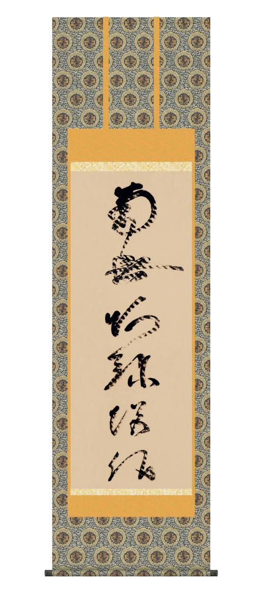 純国産掛け軸 佛書 「虎斑の名号(復刻)」 蓮如上人 尺五 桐箱付 SK -新品 送料無料