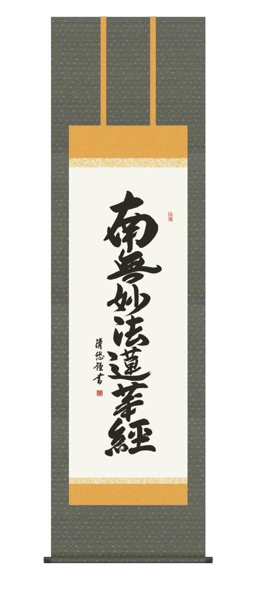 純国産掛け軸 佛書 「日蓮名号」 吉田清悠 尺五 桐箱付 SK -新品 送料無料
