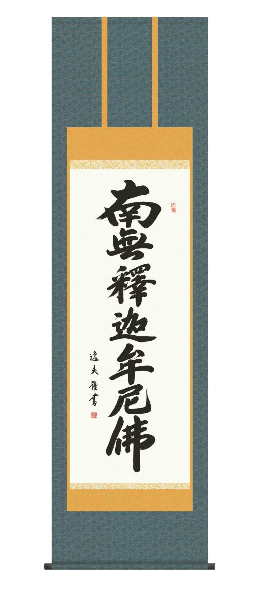 純国産掛け軸 佛書 「釈迦名号」 中田逸夫 尺五 桐箱付 SK -新品 送料無料