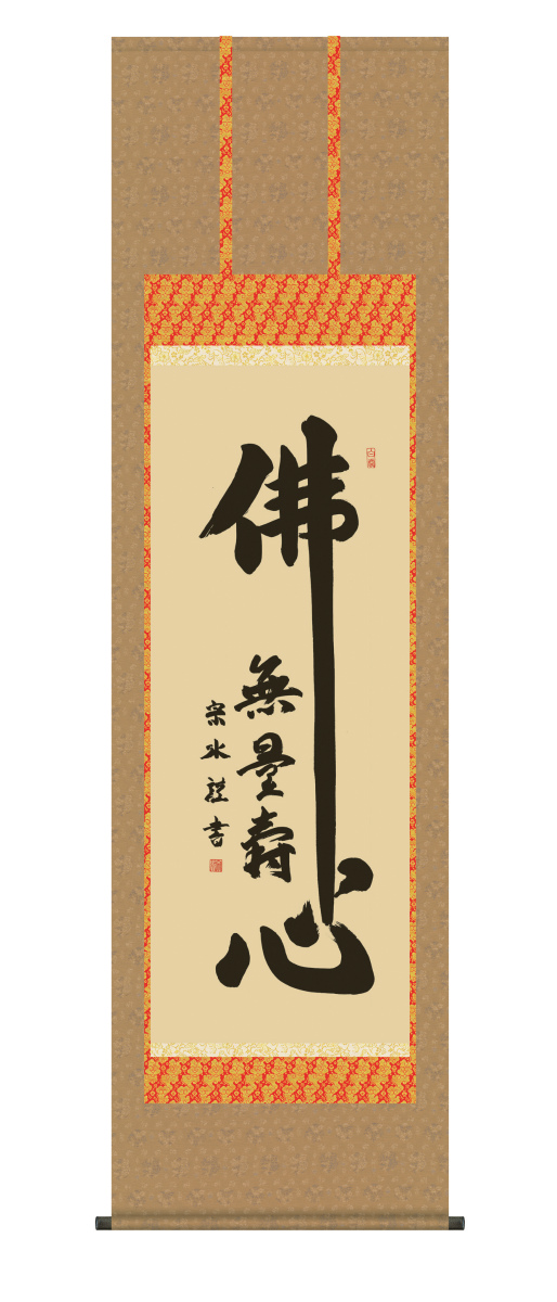 純国産掛け軸 佛書 「佛心」 小木曽宗水 尺五 桐箱付 SK -新品 送料無料