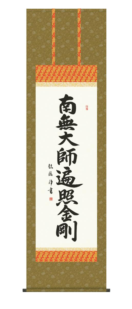純国産掛け軸 佛書 「弘法名号」 浅田観風 尺五 桐箱付 SK -新品 送料無料