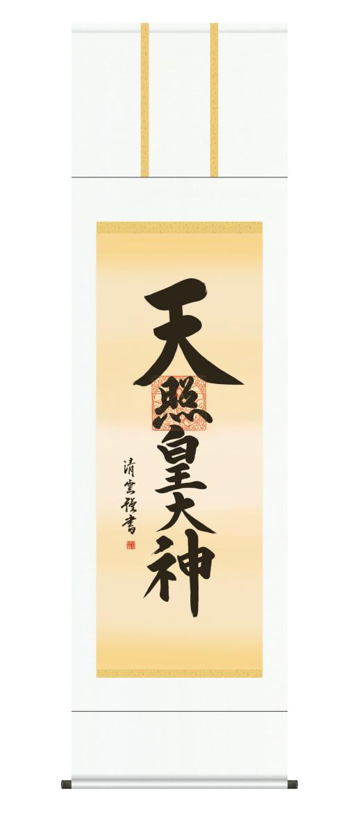 純国産掛け軸 佛書 「天照皇大神」 吉村清雲 尺五 桐箱付 SK -新品 送料無料