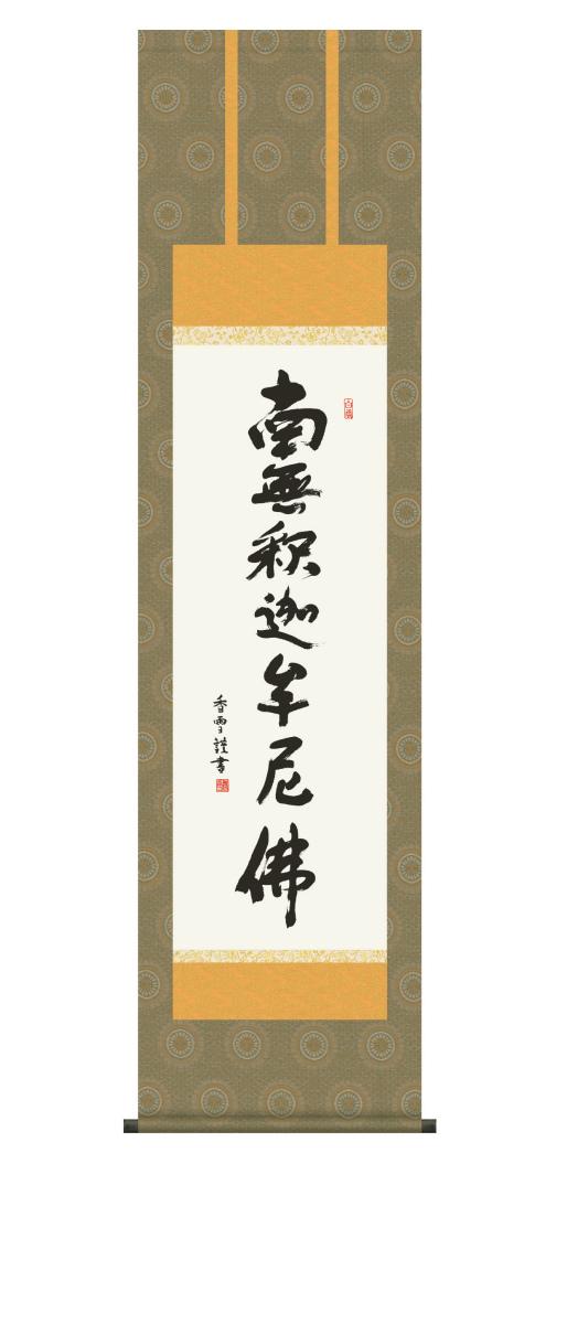 純国産掛け軸 佛書 「釈迦名号」 斎藤香雪 尺三 化粧箱付 SK -新品 送料無料