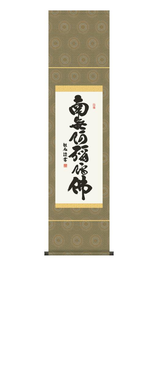 純国産掛け軸 佛書 「六字名号」 浅田観風 尺幅 化粧箱付 SK -新品 送料無料