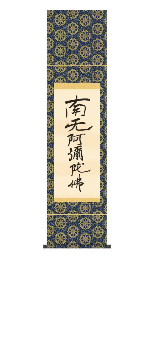 純国産掛け軸 佛書 「六字名号(復刻)」 親鸞聖人 筆 尺幅 化粧箱付 SK -新品 送料無料