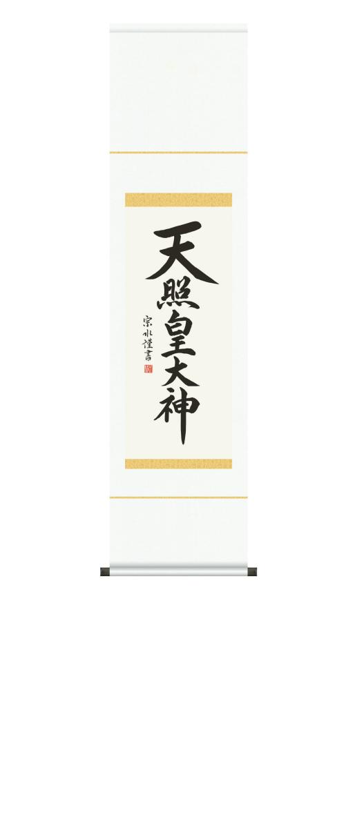 純国産掛け軸 佛書 「天照皇大神」 小木曽宗水 尺幅 化粧箱付 SK -新品 送料無料