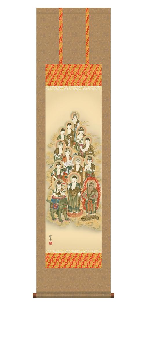 純国産掛け軸 佛画 「十三佛」 清水雲峰 尺三 化粧箱付 SK -新品 送料無料