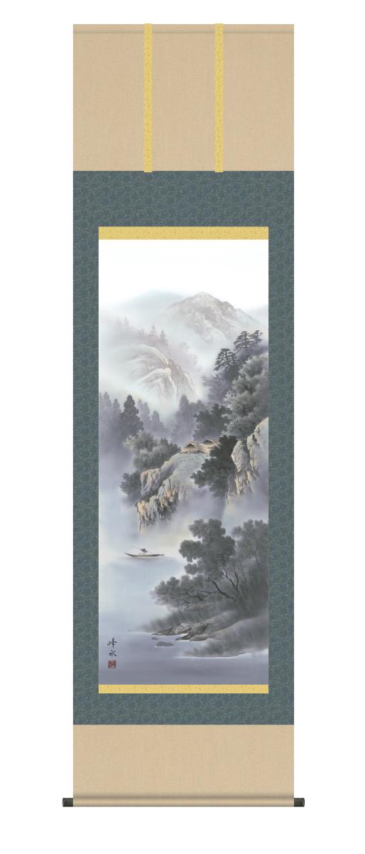 山水風景 SK 「蒼山憧憬」 佐伯峰水 純国産掛け軸 送料無料 -新品 尺五 桐箱付