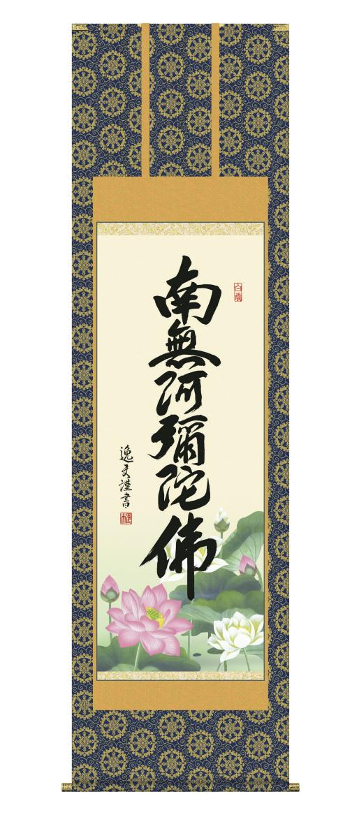 純国産掛け軸 佛書 「六字名号」 中田逸夫 尺五 桐箱付 SK -新品 送料無料