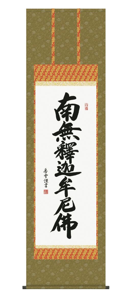 純国産掛け軸 佛書 「釈迦名号」 斎藤香雪 尺五 桐箱付 SK -新品 送料無料