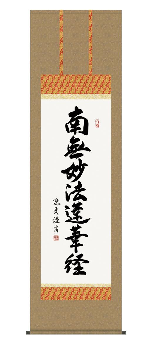 純国産掛け軸 佛書 「日蓮名号」 中田逸夫 尺五 桐箱付 SK -新品 送料無料