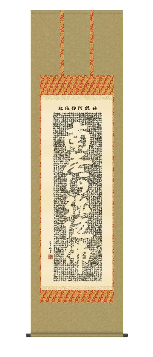 純国産掛け軸 佛書 「佛説阿弥陀経」 中田逸夫 尺五 桐箱付 SK -新品 送料無料