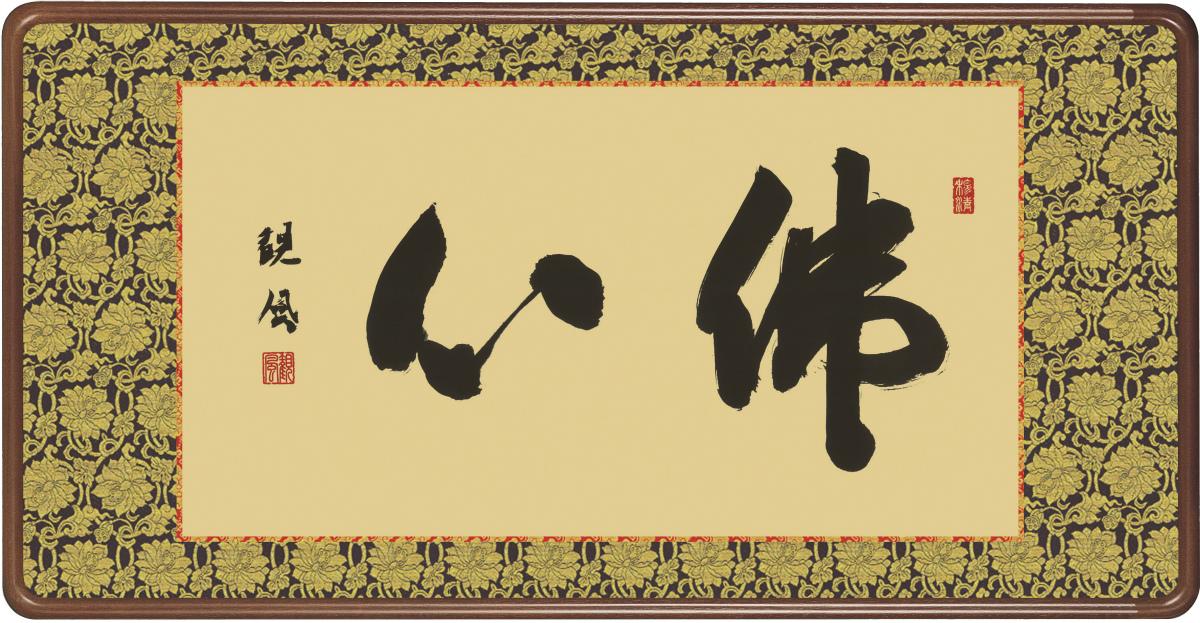 額縁 佛書額縁 「佛心」 浅田観風 (隅丸仕上げ アクリルカバー付) SK -新品 送料無料